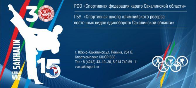 Юбилеи Федерации каратэ  и Спортивной школы олимпийского резерва восточных видов единоборств отметят в Сахалинской области
