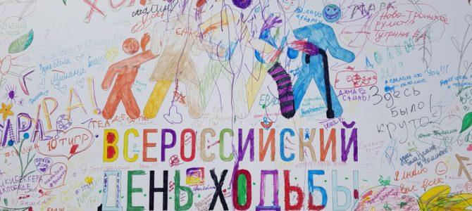 В Южно-Сахалинске отметили всероссийский День ходьбы
