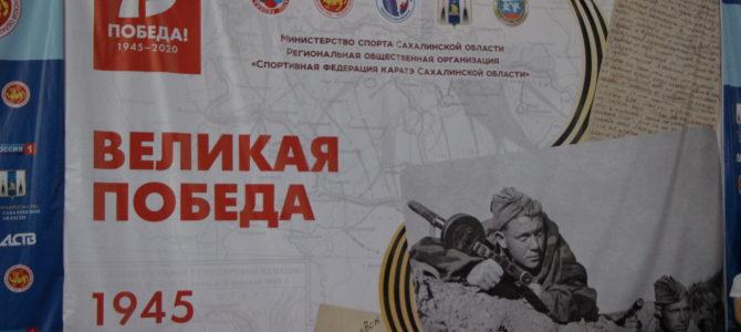 К 75-летию ВЕЛИКОЙ ПОБЕДЫ!  В Южно-Сахалинске прошли региональные соревнования по олимпийскому каратэ, посвященные Дню защитника Отечества