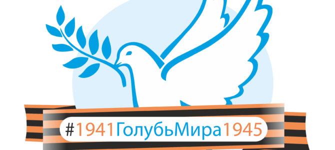 Воспитанники спортивной федерации каратэ Сахалинской области приняли участие в общероссийской акции «Голубь мира»