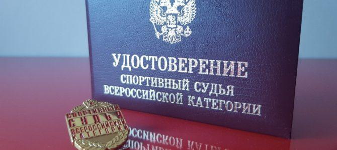 В Сахалинской области на двух судей всероссийской категории по каратэ стало больше