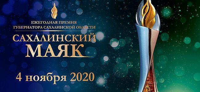 «Сахалинский маяк». Голосуй за наших!