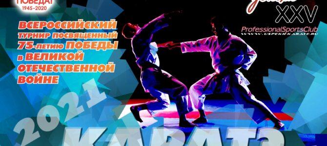 Сахалинские каратисты отправились за медалями в Новосибирск