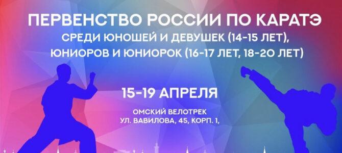 Сахалинская сборная по каратэ отправилась на первенство России