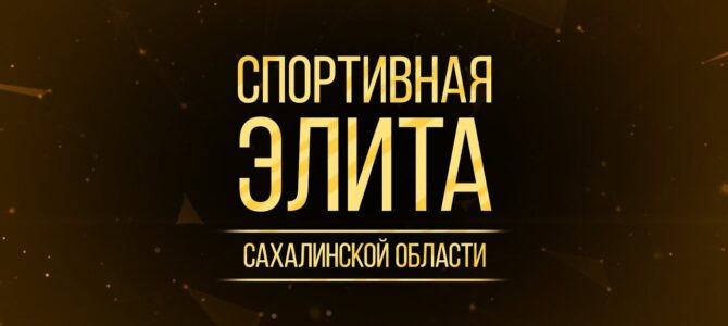 Коллектив федерации каратэ Сахалинской области поздравляет Константина Коковурова с победой на региональном конкурсе «Спортивная элита»